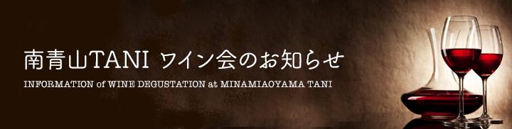 南青山TANI ワイン会のお知らせ